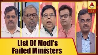 Union minister Uma Bharti TOPS the list of Modi's failed ministers - ABPNEWSTV