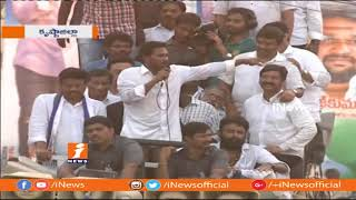 YS Jagan Speech at Mylavaram | Praja Sankalpa Yatra Latest Speech | iNews - INEWS
