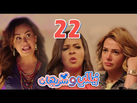 مسلسل نيللي وشريهان - الحلقه الثانيه العشرون وضيفة الحلقه