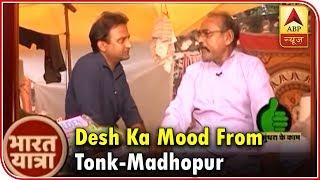 Bharat Yatra- Part 2: Watch desh ka mood from Tonk- Madhopur - ABPNEWSTV