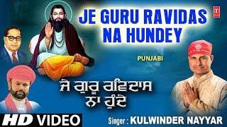 Je Guru Ravidas Na Hundey I KULWINDER NAYYAR I Punjabi Ravidas Bhajan I  New Full HD Video Song - TSERIESBHAKTI