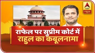 Rahul regrets Rafale remarks | Samvidhan Ki Shapath - ABPNEWSTV