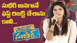 Dhanya Balakrishna Speech at Software Sudheer Movie Press Meet | Sudigali Sudheer | TeluguOne - TELUGUONE