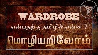 "Mozhi Arivom 28-09-2015 ""Wardrobe"" – Puthiya Thalaimurai Tv Show"