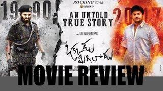 Okkadu Migiladu Movie Review || Manchu Manoj || #OkkaduMigiladu || Indiaglitz Telugu - IGTELUGU