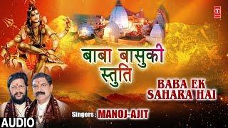 बाबा बासुकी स्तुति I Baba Basuki Stuti I MANOJ AJIT I Shiv Bhajan I Full Audio Song - TSERIESBHAKTI