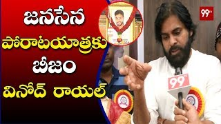 Pawan Kalyan About Vinod Royal | Vinod Rayal Short Film - Fan of Pawan Kalyan | 99 TV Telugu - YOUTUBE
