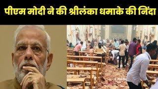 Blasts in Sri Lanka Churches: PM Narendra Modi condemns the attack, श्रीलंका में सीरियल बम धमाका - ITVNEWSINDIA
