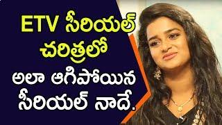 ETV సీరియల్ చరిత్రలో ఆలా ఆగిపోయిన సీరియల్ నాదే. - TV Artist Sreevani || Soap Stars With Anitha - IDREAMMOVIES