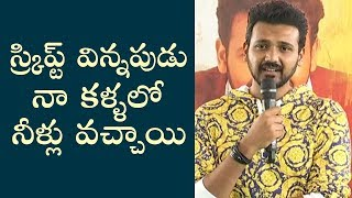 Bellamkonda Ganesh About His Debut Movie - TFPC