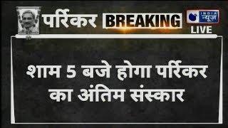 Manohar Parrikar Funeral LIVE updates: शाम 5 बजे होगा अंतिम संस्कार PM Narendra Modi, Amit Shah - ITVNEWSINDIA