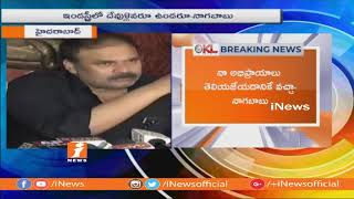 Naga Babu Emotional Words Over SriRedy Scolding His Mother and Pawan Kalyan | iNews - INEWS