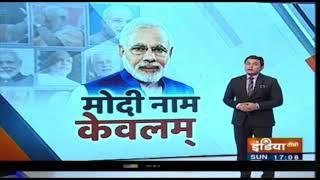 Is Modi's Name Alone Big Enough For BJP To Win 2019 Polls ? - INDIATV
