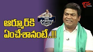 ఆర్మూర్ కి ఏంచేశానంటే..!!! Armoor MLA Jeevan Reddy Interview | Talk Show with Aravind Kolli - TELUGUONE