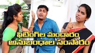 ఫిటింగ్ ల మందారం  అనుబంధాల సంసారం # 58 Telugu Comedy Shortfilm By Mana Palle Muchatlu - YOUTUBE
