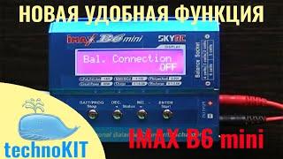 Новые возможности Imax b6 mini появились после прошивки
