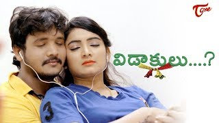 VIDAKULU | Telugu Short Film 2018 | By Jai Shankar | TeluguOne - YOUTUBE