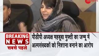Gujjars and Bakerwals selectively targeted in J&K: Mehbooba Mufti - ZEENEWS