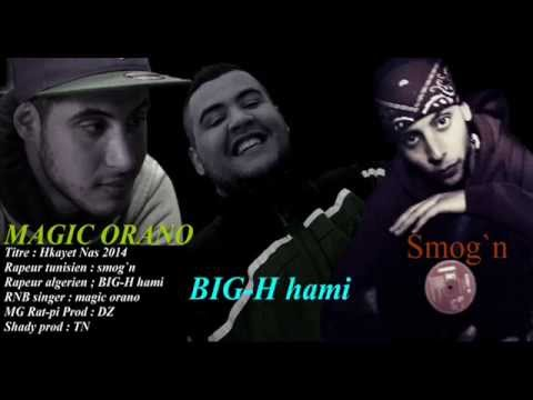 Smog`n feat BIG-H hami & MAGIC ORANO Hkayet nas 2014