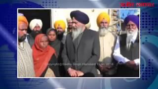 video : संगरूर : एसजीपीसी अध्यक्ष ने की दलित परिवार से मुलाकात