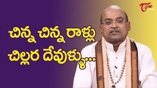 చిన్న చిన్న రాళ్లు, చిల్లర దేవుళ్ళు.. | Garikapati Narasimha Rao | TeluguOne - TELUGUONE