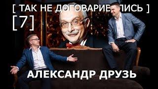 Отвечает Александр Друзь.  Новый выпуск передачи «Так не договаривались»