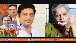 Prakesh Raj May Paly Key Role in KCR's Federal Front | Spot Light | iNews - INEWS