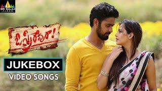 O Sthree Repu Raa Songs Jukebox | Ashish Gandhi, Diksha Panth | Sri Balaji Video - SRIBALAJIMOVIES