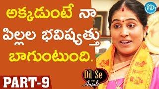 Amma Kondaveeti Jyothirmayee Exclusive Interview - Part #9 || Dil Se With Anjali - IDREAMMOVIES