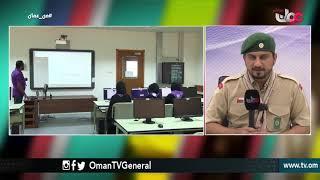 من عمان | الخميس 18 أكتوبر 2018م