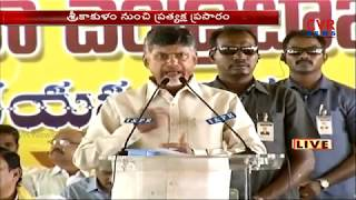 AP CM Chandrababu Naidu Speech at Palasa Public Meeting LIVE | Srikakulam | CVR NEWS - CVRNEWSOFFICIAL
