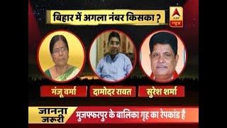 Kaun Jitega 2019(20.08.2018): CBI tightens grip on Damodar Rawat in Muzaffarpur Case - ABPNEWSTV