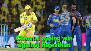 IPL 2018 | Chennai eyeing win against Rajasthan at their new home - IANSINDIA