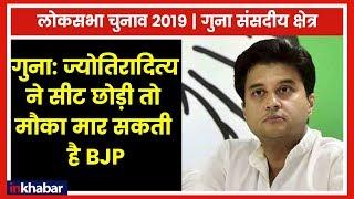 Guna Parliamentary Constituency Election 2019; ज्योतिरादित्य सिंधिया ने सीट छोड़ी तो जीत सकती है BJP - ITVNEWSINDIA