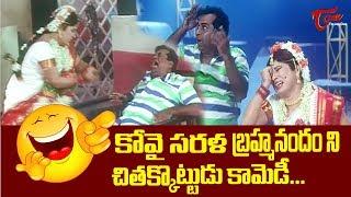 కోవై సరళ బ్రహ్మానందంని చితక్కొట్టుడు కామెడీ.. | Telugu Movie Comedy Scenes | TeluguOne - TELUGUONE
