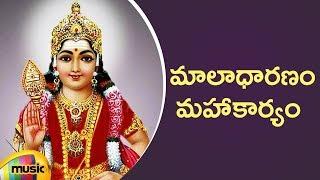 Lord Ayyappa Songs | Maladharanam Mahakaryam Song | Devotional | Telugu Bhakti Songs | Mango Music - MANGOMUSIC