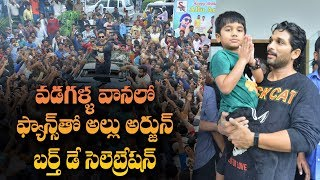 Allu Arjun birthday celebration with fans in rain || Indiaglitz Telugu - IGTELUGU