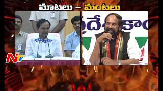 War of Words Between CM KCR and Uttam Kumar Reddy || NTV - NTVTELUGUHD