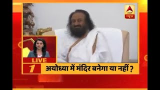 Top Ten: Ram Mandir Row: Sri Sri Ravi Shankar to visit Ayodhya, to meet all parties - ABPNEWSTV
