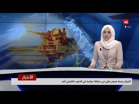 نشرة اخبار الحادية عشر مساء | 17 - 02 - 2019 | تقديم مروه السوادي | يمن شباب