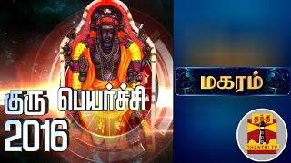 Guru Peyarchi Palangal – Makara (Capricorn) 2016 to 2017 by Astrologer Sivalpuri Singaram (02/08/2016) Thanthi TV