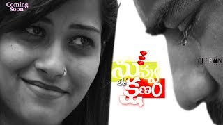 Nuvvu Leni Kshanam - Latest Telugu Short Film 2018 - YOUTUBE