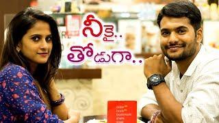 Nekai toduga ( నీకై తోడుగా ) | New Telugu Short Film 2017 | Directed By Ganesh Babu - YOUTUBE
