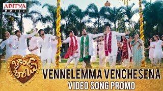 Vennelemma Venchesena Song Promo |  Brand Babu Movie | Sumanth Shailendra, Eesha, Pujita Ponnada - ADITYAMUSIC