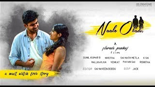 Naalo Okadu  Telugu Short Film 2018 || Directed by Narava Pankaj - YOUTUBE