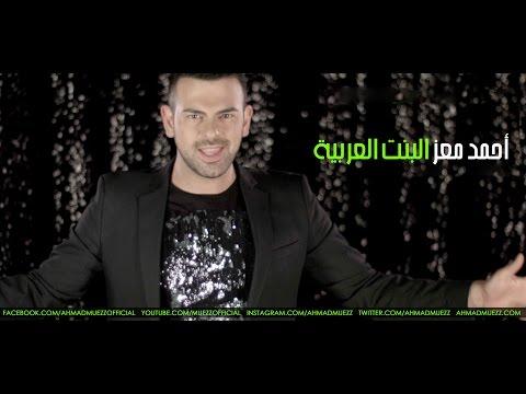 أحمد معز - البنت العربية (فيديو كليب) HD