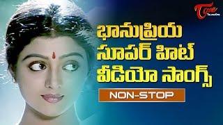 భానుప్రియ సూపర్ హిట్ వీడియో సాంగ్స్  | Bhanupriya All Time Super Hit  Video Songs - TELUGUONE