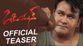 Odiyan Official Telugu Teaser | Mohanlal | Manju Warrier | Prakash Raj | TFPC - TFPC