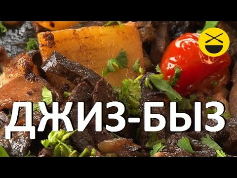 Сталик Ханкишиев: Казан — мангал