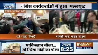 कांग्रेस कार्यकर्ताओं के बीच चली कुर्सियां और लात-घूंसे - INDIATV